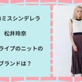 プロミスシンデレラ 松井玲奈のストライプ ニット ブランド