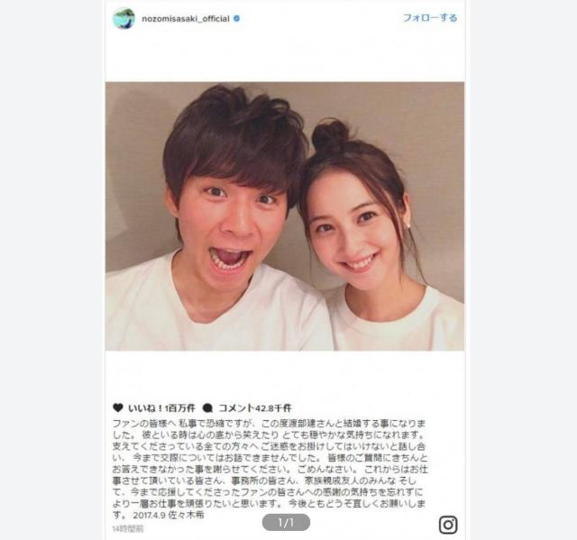 渡部健 佐々木希 結婚 2017