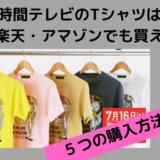 24時間テレビ チャリTシャツ 買い方 2021