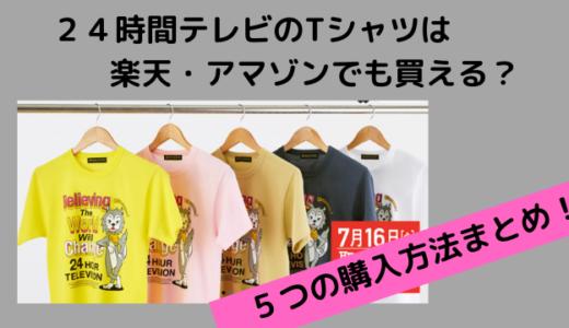 24時間テレビ Tシャツ2021年の買い方は?楽天アマゾンでも買えるが高い?
