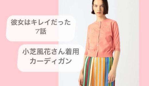 かのきれ7話小芝風花のピンクカーディガンのブランドは?