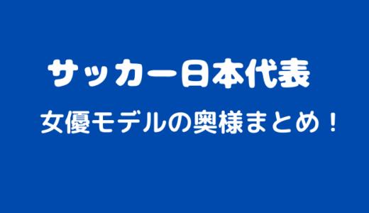 サッカー 日本代表 嫁 2021 女優 モデル