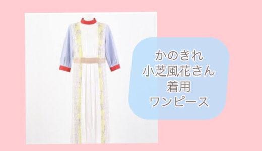 かのきれ・小芝風花のワンピースがかわいい!イメチェン後の衣装のブランドは?