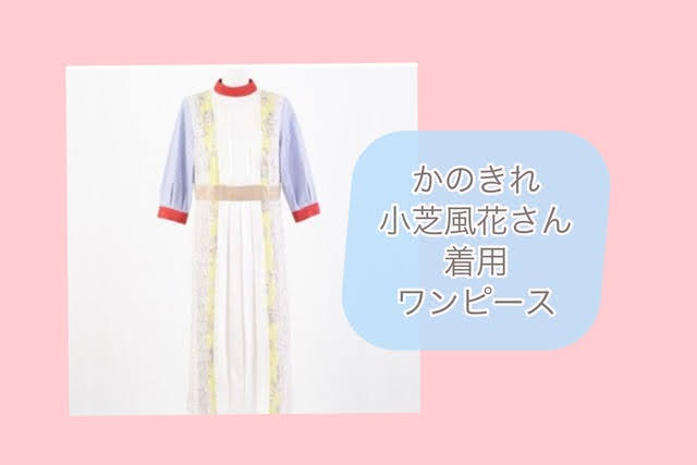 かのきれ 小芝風花 衣装 ワンピース
