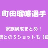 町田瑠唯選手 兄 姉 父 母