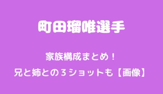 町田瑠唯の兄弟姉妹は?父親や母親もバスケの選手?家族構成まとめ!