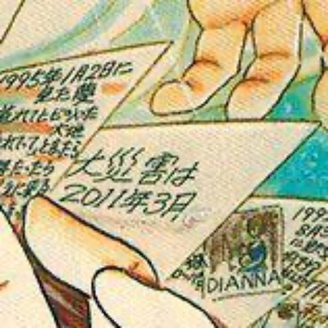 私が見た未来 たつき諒 東日本大震災