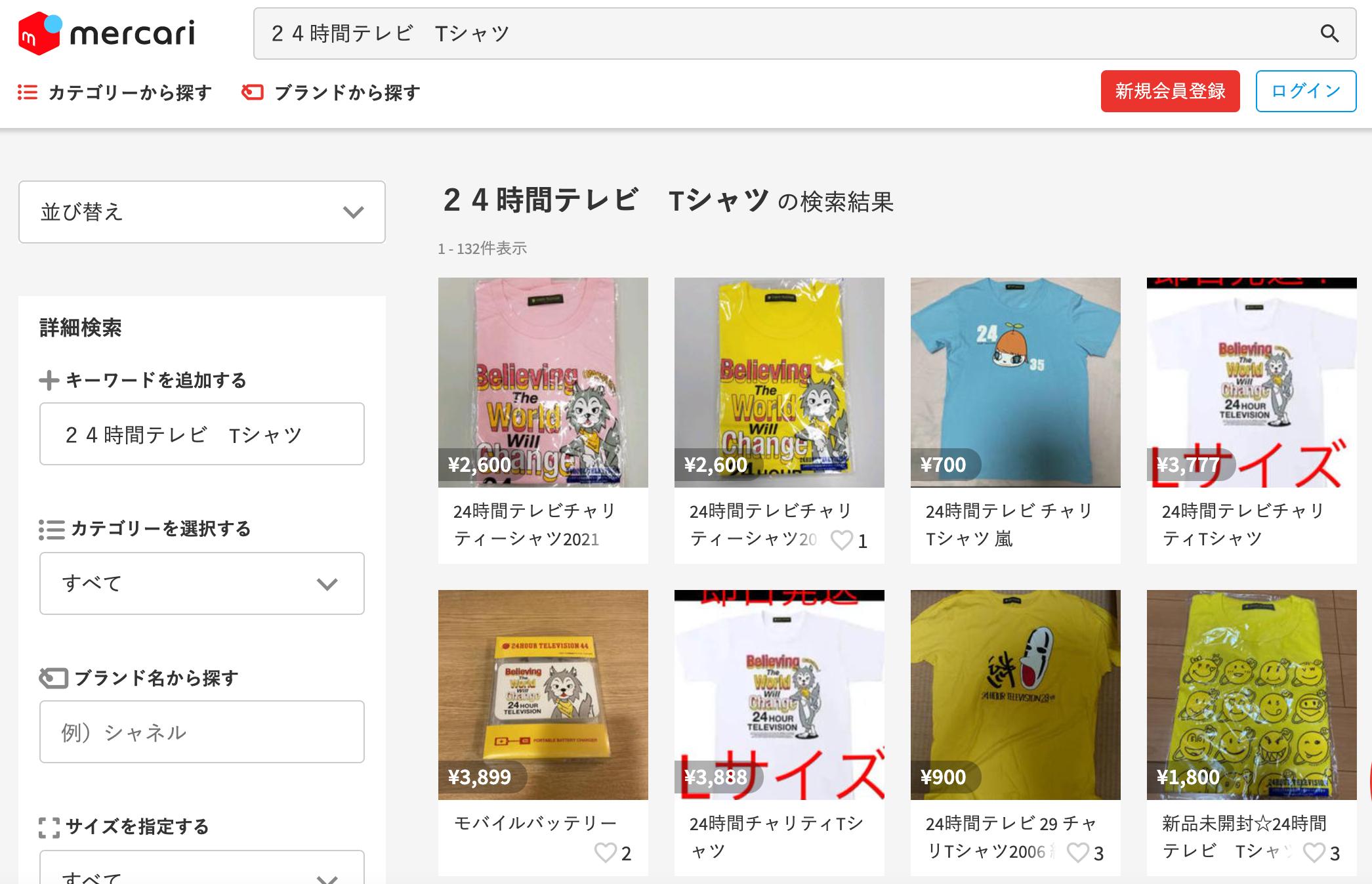 24時間テレビ 買い方 購入方法 Tシャツ