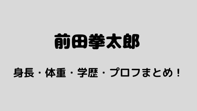 前田健太郎 獨協大学 栄北高校 学歴