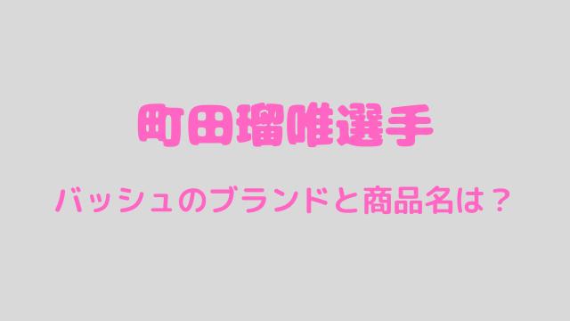 町田瑠唯選手 バッシュ