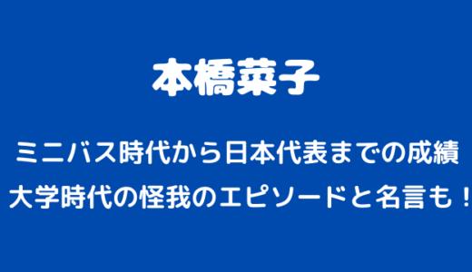 本橋菜子の中学高校の成績!早稲田大学時代から怪我に悩む苦労人