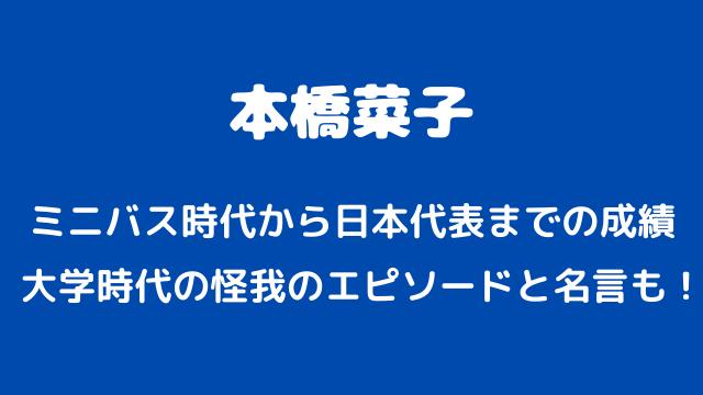 本橋菜子 中学 高校 早稲田大学 怪我