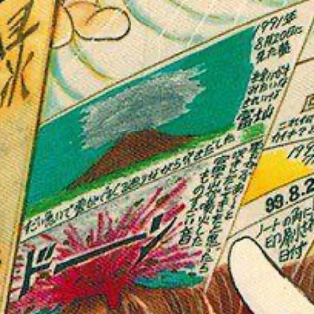 私が見た未来 たつき諒 富士山噴火