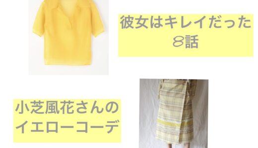 かのきれ小芝風花のイエローのスカートとトップスが可愛い!ブランドは?