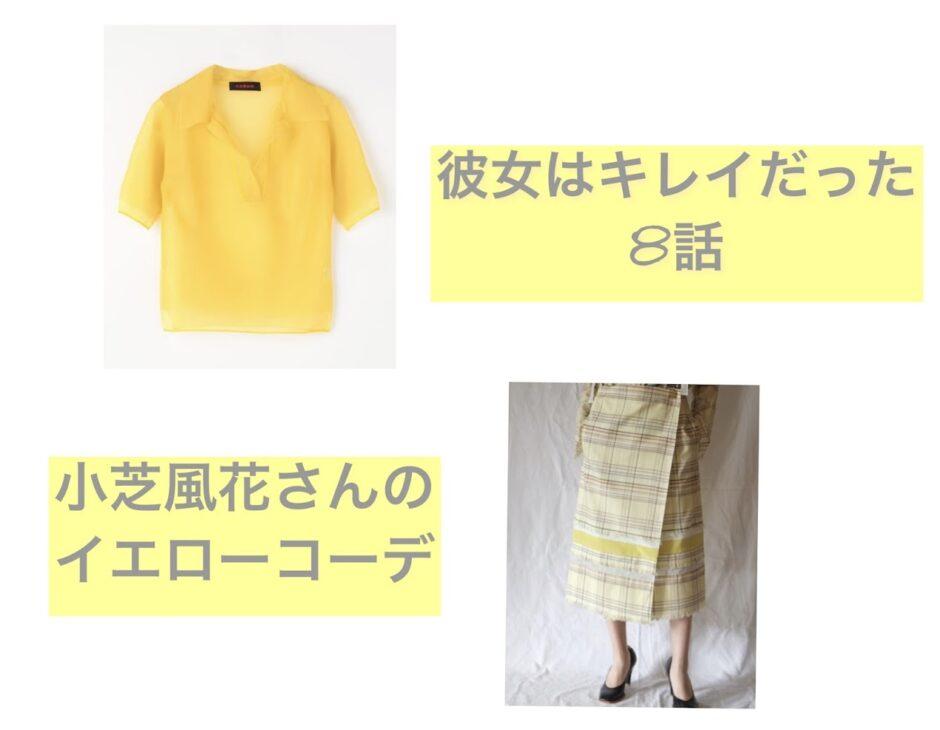 火曜ドラマ かのきれ 衣装