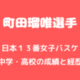 町田瑠唯選手 中学 高校 成績