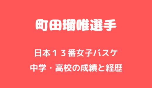 女子バスケ日本代表13番は誰?町田瑠唯選手の中学高校時代の成績!