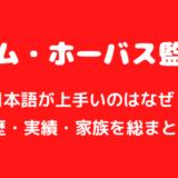 トム・ホーバス監督 日本語動画