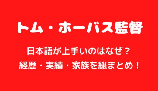 トム・ホーバス監督(日本女子バスケコーチ)の日本語が上手い理由は?経歴や家族まとめ!