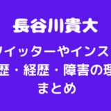 長谷川貴大 ツイッター インスタ プロフィール
