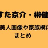 うすた京介 嫁  榊健滋 年齢