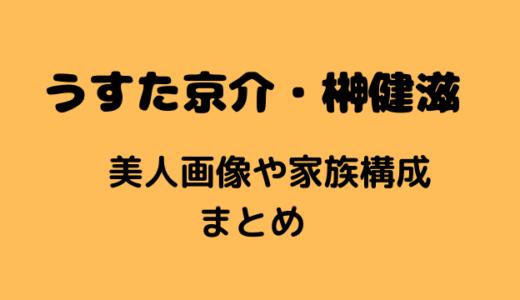 うすた京介の嫁・榊健滋が超美人!【顔画像】年齢や子供は?