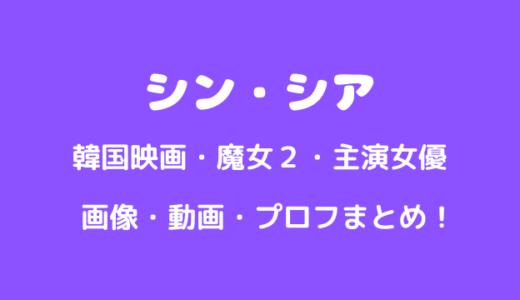 シン・シアのインスタやwikiは?年齢やプロフィール(韓国映画魔女2主演女優)