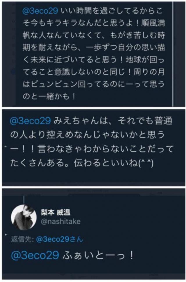 高内三恵子 Twitter 匂わせ