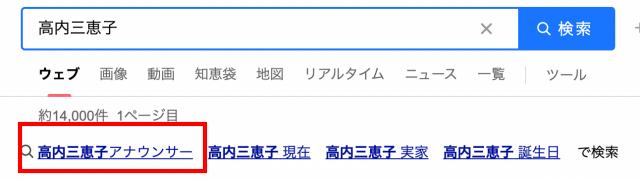 高内三恵子 アナウンサー
