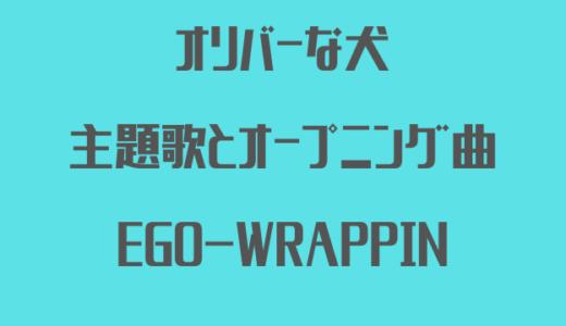 オリバーな犬のオープニング曲がかっこいい!EGO-WRAPPINの曲名はサイコアナルシス!