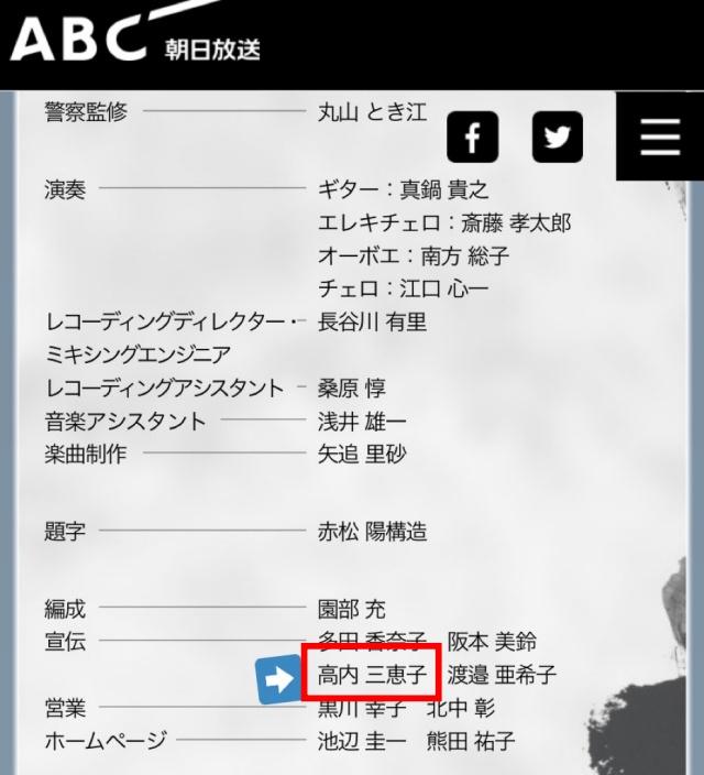高内三恵子 宣伝部 画像 朝日放送