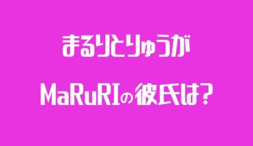 まるりとりゅうがのMaRuRiに彼氏はいる?結婚は?