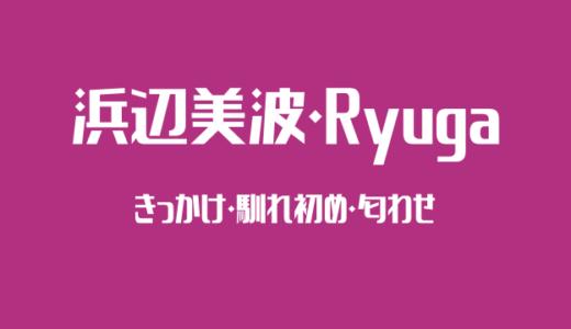 浜辺美波とまるりとりゅうが(Ryuga)の出会いのきっかけと馴れ初めと匂わせ!