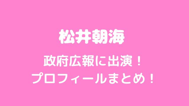 松井朝海 画像 政府広報