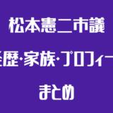 松本憲二 熊本県 玉名市 市議会議員