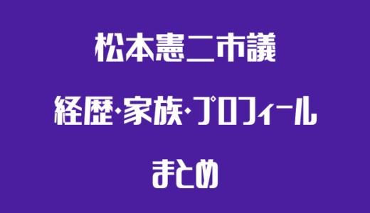 松本憲二市議の経歴と嫁・子供など家族構成!【熊本県玉名市】