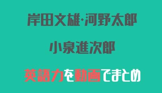 岸田文雄・河野太郎・小泉進次郎の英語力を動画で比較!学歴・留学歴もまとめ!