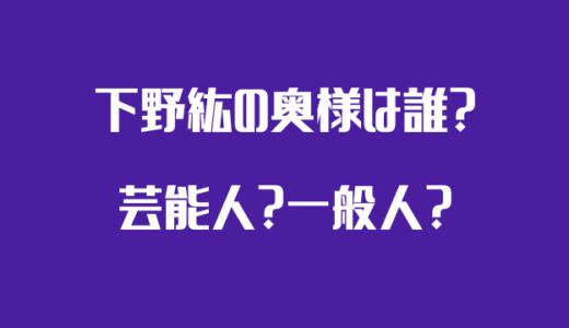 下野紘の奥さんは誰?平田宏美はガセで一般人説が濃厚?