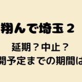 翔んで埼玉2 延期 中止
