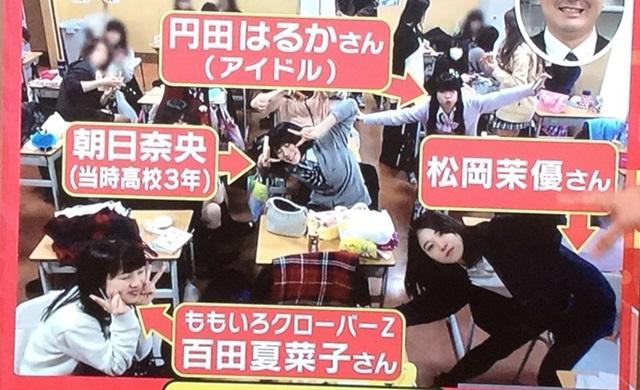 百田夏菜子 朝日奈央 松岡茉優 日出高校時代