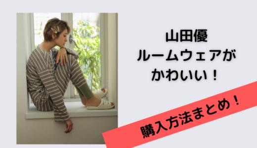 山田優のインスタの部屋着がかわいい!Yum(ユーム)のルームウェアの在庫や再入荷は?