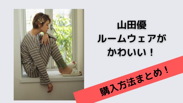 山田優 部屋着 ルームウェア パジャマ Yumユーム