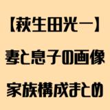 萩生田光一 妻 息子 娘 家族画像
