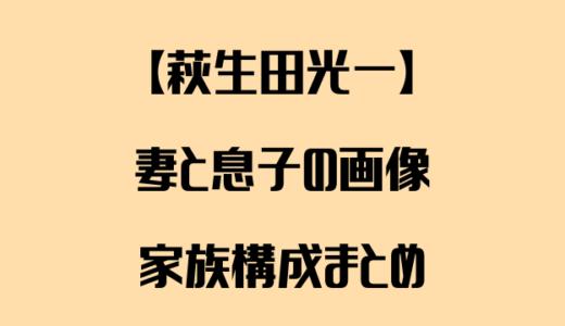 萩生田光一の子供は息子と娘!妻はどんな人?家族構成まとめ!
