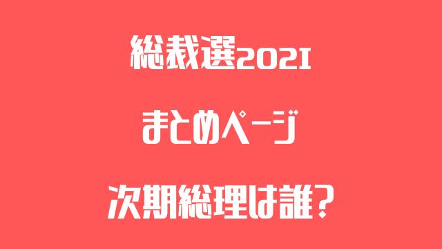 総裁選 2021 まとめ