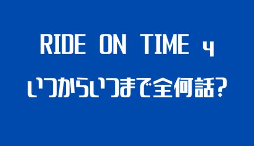 RIDE ON TIMEシーズン4はいつからいつまでの全何話?再放送はある?