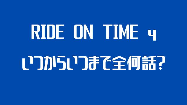 RIDE ON TIME 全何話 スケジュール