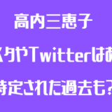 高内三恵子 インスタ Twitter アカウント