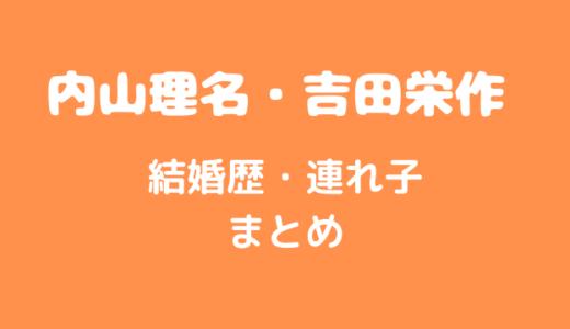 内山理名と吉田栄作の結婚歴(離婚歴)子供(連れ子)はいる?