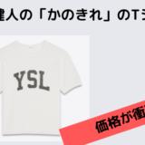 中島健人 彼女はキレイだった YSL Tシャツ